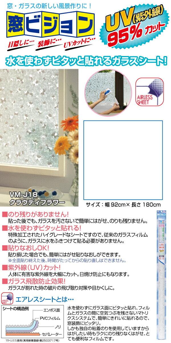 装飾・目隠しガラスシート■水を使わずピタッと貼れる♪『窓ビジョン VMP-J18 クラウディフラワー 92cm×1.8m』◆UV(紫外線)カット!◆ガラスの飛散防止効果!【フィルム】【防災対策】