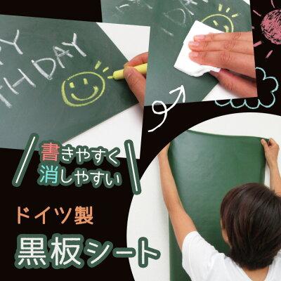 黒板シート「ブラック(黒)/グリーン(緑)」書きやすく消しやすい!(45cm×1.5m)10P03Dec16