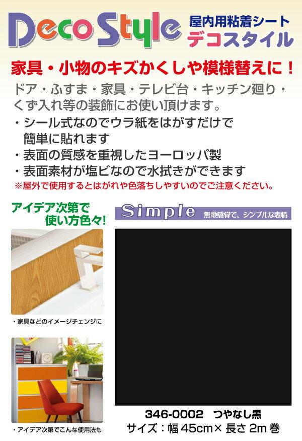 ドイツ製粘着シート『デコスタイル/d-c-fix(無地/つやなし黒)』45cm巾×2m/346-0002【カッティングシート リメイクシート シール】
