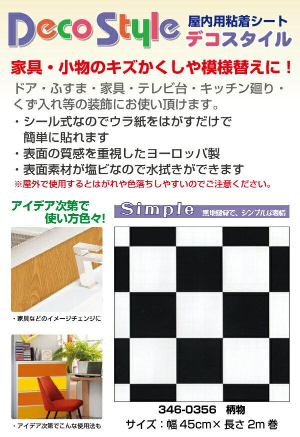 ドイツ製粘着シート『デコスタイル/d-c-fix(チェッカー)』45cm巾×2m/346-0356【カッティングシート リメイクシート シール】