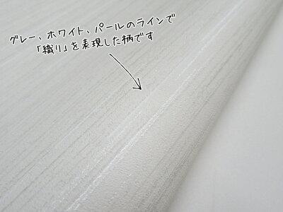 シールタイプの粘着ふすま紙『紬つむぎ』織り糸を表現した総柄(95cm×185cm/1枚入)襖紙モダンおしゃれKN-23410P29Jul16