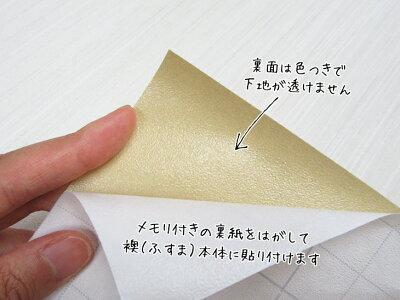 シールタイプの粘着ふすま紙『紬つむぎ』織り糸を表現した総柄(95cm×185cm/1枚入)襖紙モダンおしゃれKN-23410P05Nov16