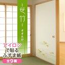 ふすま紙 アイロンで貼るタイプ『笹竹』涼しげな露草と爽やかな笹竹(95cm×185cm/2枚入)襖紙 モダン おしゃれ AT-502