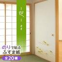 ふすま紙『笹(ささ)』爽やかな笹と露草のラインが涼しげな和柄(95cm×191cm/2枚入)のりで貼る襖紙 SF-902