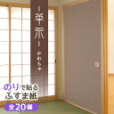 ふすま紙『革茶(かわちゃ)』洋室にもあうグランジ風のブラウン(95cm×191cm/2枚入)のりで貼る襖紙 SF-912