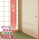 糸入りふすま紙『桜舞(さくらまい)』桜色のグラデーションが印象的な小花柄(95cm×203cm/2枚入)のりで貼る襖紙 麻…