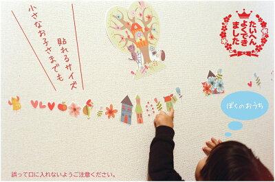壁紙シール貼ってはがせるウォールステッカー「ハッピーアニマル(のりもの)」壁ペタっステッカー【クリックポスト送料無料】
