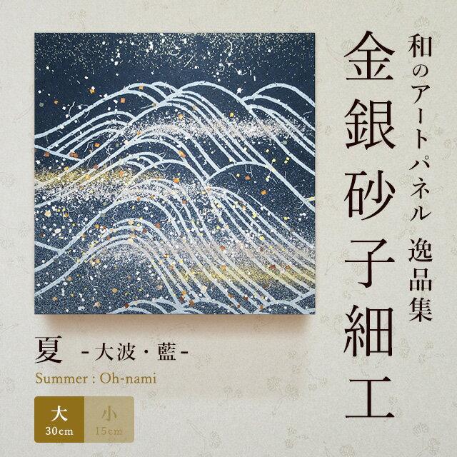 床の間の壁掛け 和のアートパネル 金銀砂子細工 職人の手作業による伝統工芸品 「夏/大波・藍(大)」 床の間 飾り モダン