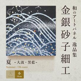 床の間の壁掛け 和のアートパネル 金銀砂子細工 職人の手作業による伝統工芸品 「夏/大波・黒藍(小)」 床の間 飾り モダン