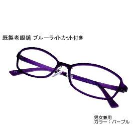 既製老眼鏡「MULTIPLO(マルチプロ)」パープル[ 老眼鏡 コンパクトタイプ ]【楽ギフ_包装】