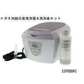 【送料無料】シチズン 超音波洗浄器 SWS510&ミクロマジックWL100洗浄液セット[超音波洗浄器][ メガネクリーナー ]【楽ギフ_包装】