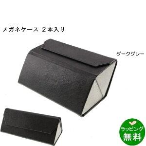 2本入れケースHY-8131 ダークグレー[ メガネケース 多数収納 ]【楽ギフ_包装】