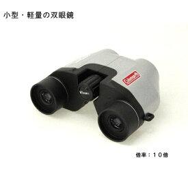 【送料無料】[ビクセン vixen]コールマンColeman BINOCULARS M10×21(シルバー) [倍率10][ 双眼鏡 1万円未満 ]【楽ギフ_包装】