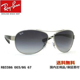【送料無料】[Ray-Ban レイバン] RB3386 003/8G [サングラス][ サングラス ]【楽ギフ_包装】