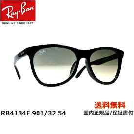 9b72a02dd7  送料無料  Ray-Ban レイバン  RB4184F 901 32 54