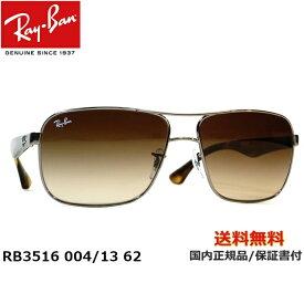 【送料無料】[Ray-Ban レイバン] RB3516 004/13 62 [サングラス][ サングラス ]【楽ギフ_包装】