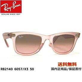 【送料無料】[Ray-Ban レイバン] RB2140 6057/X3 50 [サングラス][ サングラス ]【楽ギフ_包装】