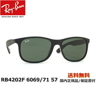 [Ray-Ban雷斑]RB4202F 6069/71 57[太阳眼镜][太阳眼镜]