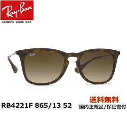 【送料無料】[Ray-Banレイバン]RB4221F865/1352[サングラス]【楽ギフ_包装】