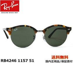 【送料無料】[Ray-Banレイバン]RB4246115751[サングラス][サングラス]【楽ギフ_包装】
