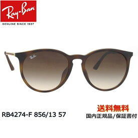 【送料無料】[Ray-Ban レイバン] RB4274-F 856/13 57[ サングラス ]【楽ギフ_包装】