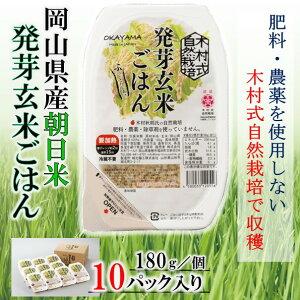 父の日 木村式自然栽培 朝日米 発芽玄米ごはん 岡山県産 お米 便利なレトルト 180g×10パック 送料無料