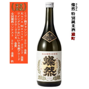 特別純米雄町燦然720mlご自宅用宅飲み日本酒地酒倉敷岡山