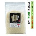 木村式自然栽培 朝日米 岡山県産 白米 ごはん お米 2kg 送料無料