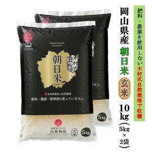 玄米 木村式自然栽培米 10kg 送料無料 朝日米 岡山県産 ごはん お米