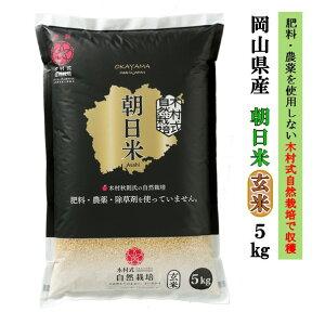 玄米 木村式自然栽培 朝日米 新米 岡山県産 ごはん お米 5kg 送料無料