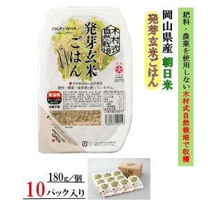 発芽玄米 木村式自然栽培 レトルト ごはん 180g×10パック 岡山県産 朝日米 お米 送料無料