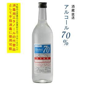 消毒用エタノールの代替品として手指消毒に使用可能 アルコール除菌 詰替え アルコール70 720ml 3営業日以内に出荷 酒蔵直送 高濃度エタノール製品 アルコール度数70% ベタつかない さらさら 速乾 日本製 菊池酒造 医薬品・医薬部外品ではありません
