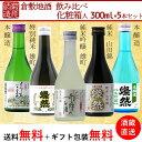 お中元 日本酒 飲み比べ セット 燦然 おすすめ 300ml 5本 純米吟醸 特別純米 純米 本醸造 ギフト 贈り物 プレゼント …