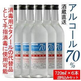 消毒用エタノールの代替品として手指消毒に使用可能 アルコール除菌 詰替え アルコール70 720ml×6本セット 3営業日以内に出荷 酒蔵直送 高濃度エタノール アルコール度数70% ベタつかない さらさら 日本製 菊池酒造 送料無料