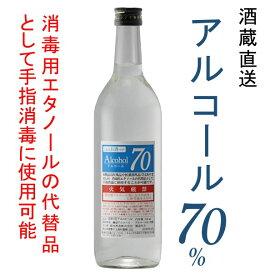 消毒用エタノールの代替品として手指消毒に使用可能 アルコール除菌 詰替え アルコール70 720ml 3営業日以内に出荷 酒蔵直送 高濃度エタノール製品 アルコール度数70% ベタつかない さらさら 速乾 日本製 菊池酒造