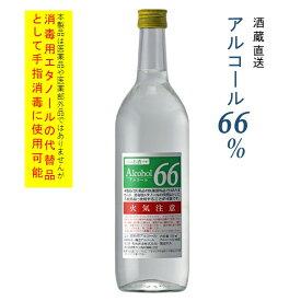 アルコール消毒 消毒用エタノールの代替品として手指消毒に使用可能 アルコール除菌 消毒用アルコール 詰替え 日本製 アルコール66 720ml 高濃度エタノール製品 アルコール度数66% 菊池酒造 医薬品・医薬部外品ではありません