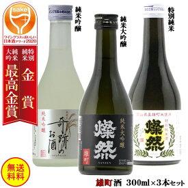 純米大吟醸 純米吟醸 特別純米酒 日本酒 燦然 雄町 300ml 3本 飲み比べ セット ギフト 贈り物 プレゼント 送料無料