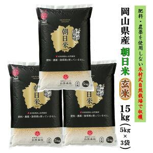 木村式自然栽培 朝日米 玄米 岡山県産 ごはん お米 15kg (5kg×3) 送料無料