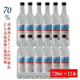 消毒用エタノールの代替品として手指消毒に使用可能 アルコール除菌 詰替え アルコール70 8.64L (720ml×12本) 3営業日以内に出荷 酒蔵直送 高濃度エタノール製品 アルコール度数70% ベタつかない さらさら 速乾 日本製 菊池酒造 医薬品・医薬部外品ではありません