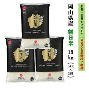 木村式自然栽培 朝日米 岡山県産 白米 ごはん お米 15kg (5kg×3) 送料無料