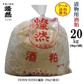 送料無料 酒粕 漬物用 20kg クール 酒蔵直送 燦然