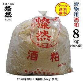 送料無料 酒粕 漬物用 8kg クール 酒蔵直送 燦然