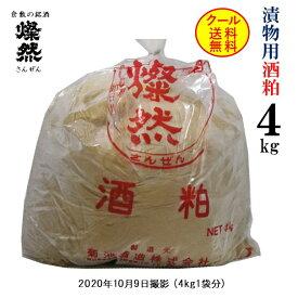 送料無料 酒粕 漬物用 4kg クール 酒蔵直送 燦然