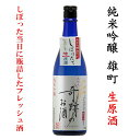 しぼりたて 生原酒 木村式奇跡のお酒 純米吟醸 雄町 新酒 720ml クール送料無料