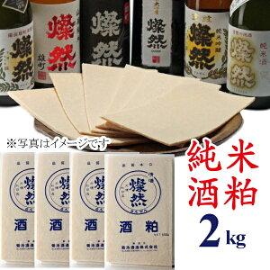 [3/1はポイント5倍!] 酒粕 純米 2kg (板かす 500g×4) 燦然 粕汁・甘酒などに クール酒蔵直送 送料無料
