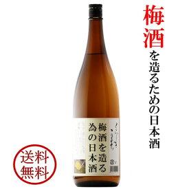 梅酒を造る為の日本酒 梅酒用酒 梅酒用 日本酒 梅酒を漬ける酒 1800ml 梅仕事 岡山 倉敷 地酒 送料無料