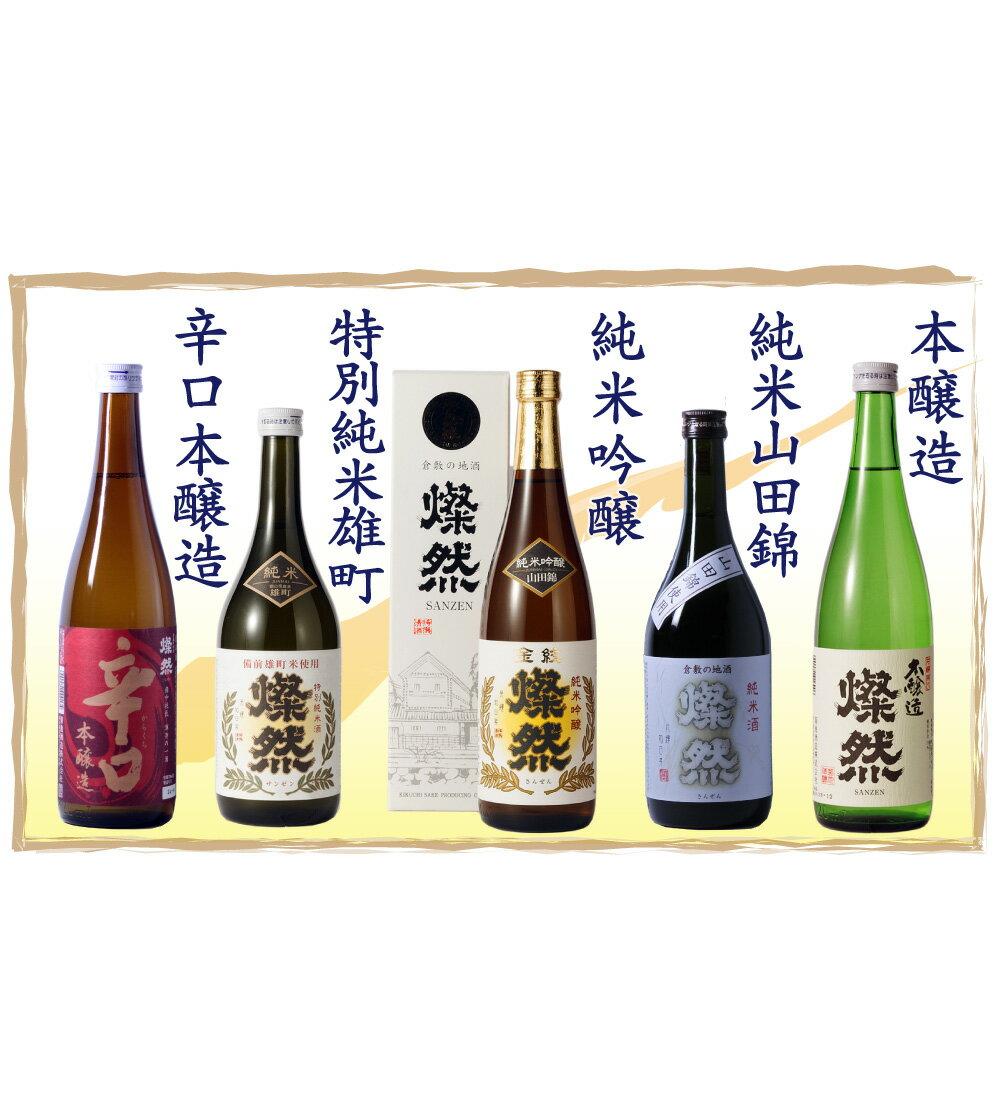 【送料無料】燦然 おすすめ酒 飲み比べ720ml×5本セット [純米吟醸][特別純米][純米][本醸造×2]