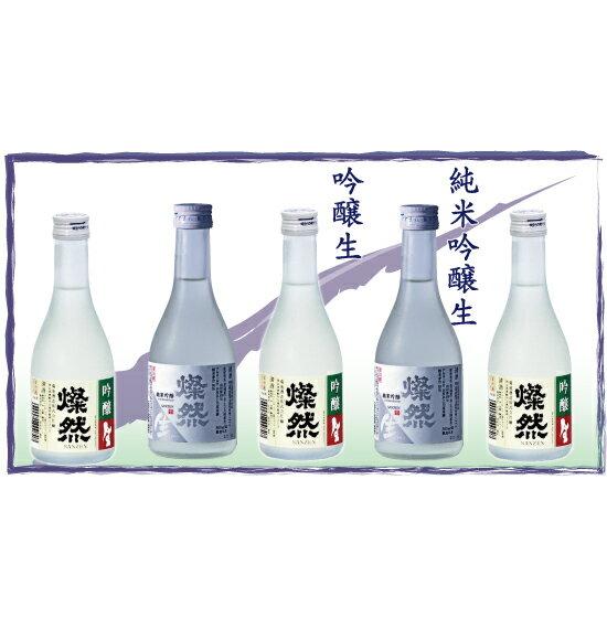 燦然 本生吟醸酒 300ml×5本セット [純米吟醸×2][吟醸×3]