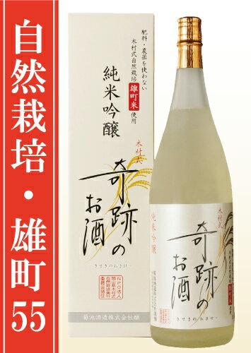 日本酒 木村式奇跡のお酒 純米吟醸 雄町 1.8L