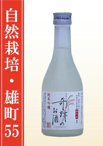 日本酒 木村式奇跡のお酒 純米吟醸 雄町 300ml × 5本セット